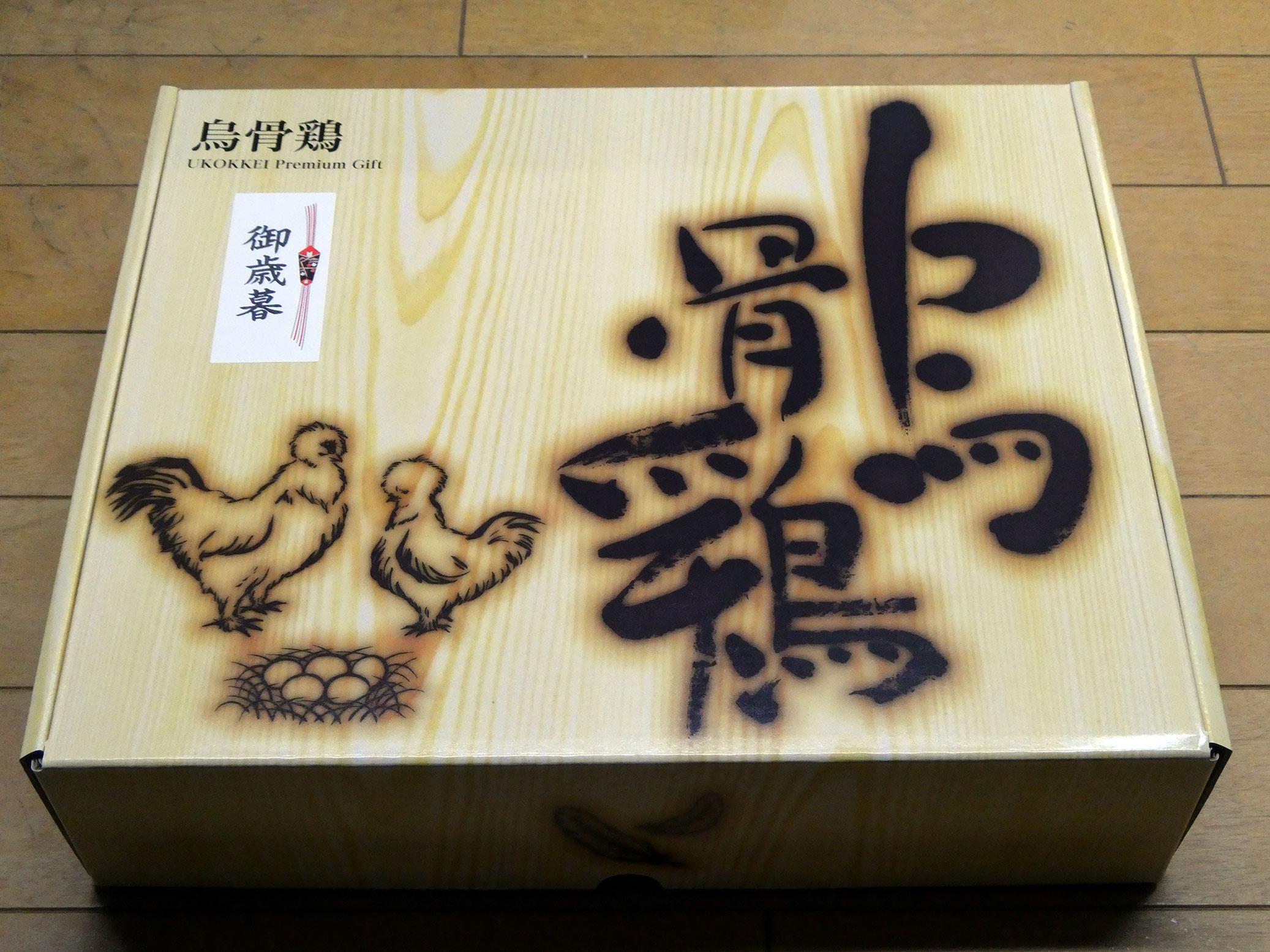 烏骨鶏ギフトの化粧箱(お歳暮熨斗)