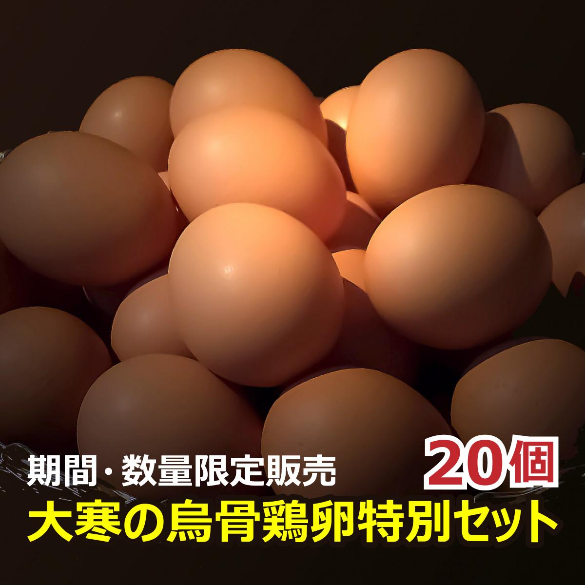 大寒の烏骨鶏卵特別セット